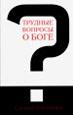 Трудные вопросы о Боге
