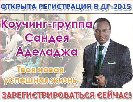 Коучинг-группа Сандея Аделаджа  Источник: http://godembassy.international/coaching/gruppa-sandeya-adeladzha.html
