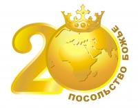РАСПИСАНИЕ 20 ГОДОВЩИНЫ «ПОСОЛЬСТВА БОЖЬЕГО»